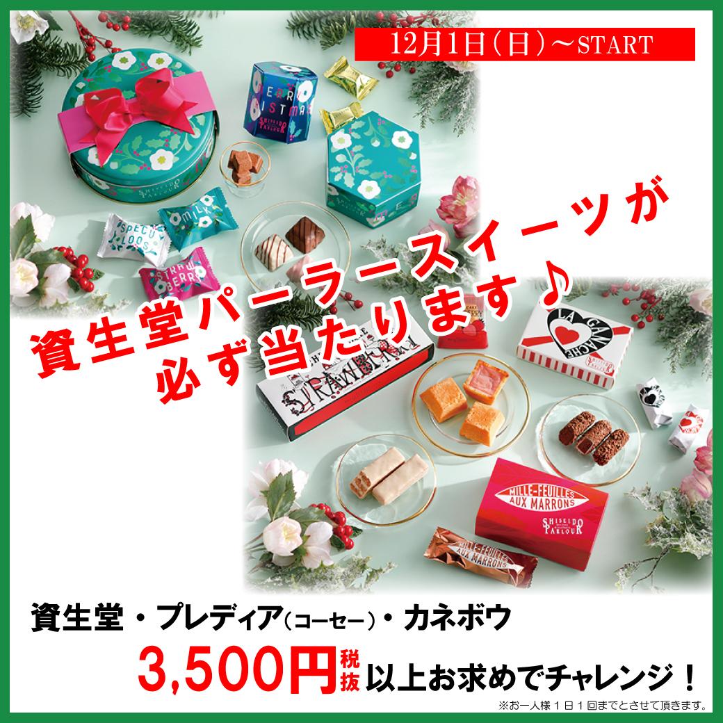 資生堂パーラープレゼントキャンペーン